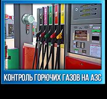 Контроль взрывоопасных газов на АЗС, АГЗС