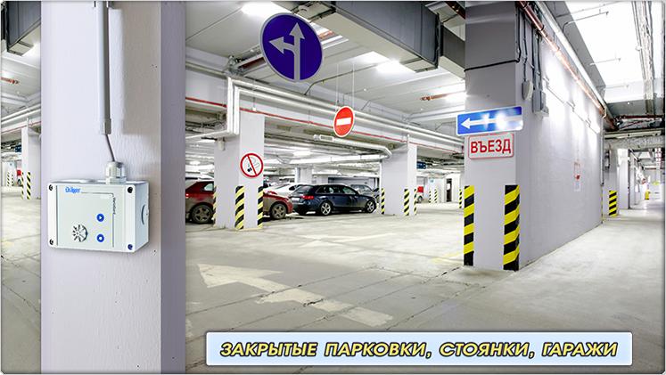Система контроля загазованности на парковках